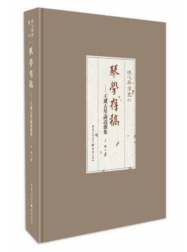 琴学存稿:王风古琴论说杂集
