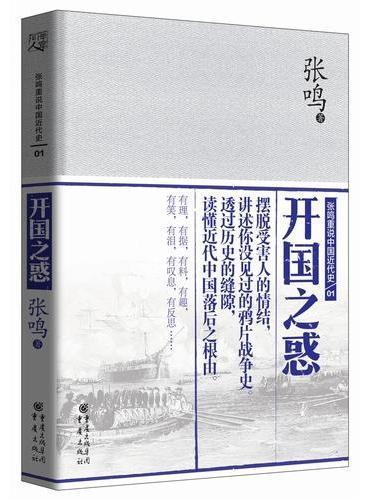 张鸣重说中国近代史:开国之惑