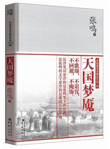 张鸣重说中国近代史:天国梦魇