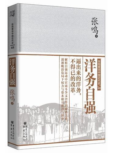张鸣重说中国近代史:洋务自强