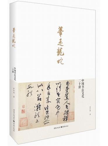 笔走龙蛇 : 中国书法文化二十讲