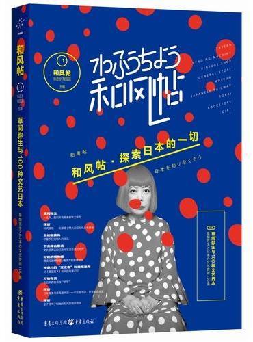 和风帖. 1, 草间弥生与100种文艺日本