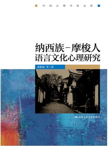 纳西族-摩梭人语言文化心理研究(中国心理学家文库)