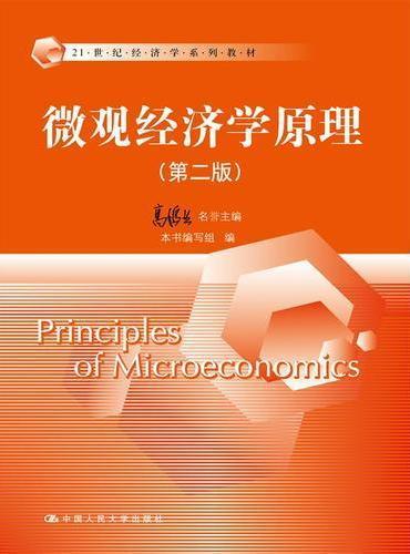 微观经济学原理(第二版)(21世纪经济学系列教材)