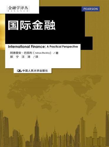 国际金融(金融学译丛)
