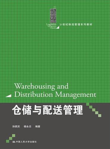 仓储与配送管理(21世纪物流管理系列教材)