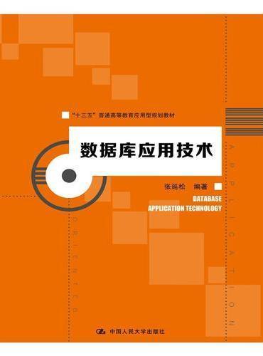 """数据库应用技术(""""十三五""""普通高等教育应用型规划教材)"""