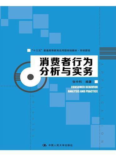"""消费者行为分析与实务(""""十三五""""普通高等教育应用型规划教材·市场营销)"""