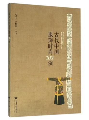 古代中国服饰时尚100例