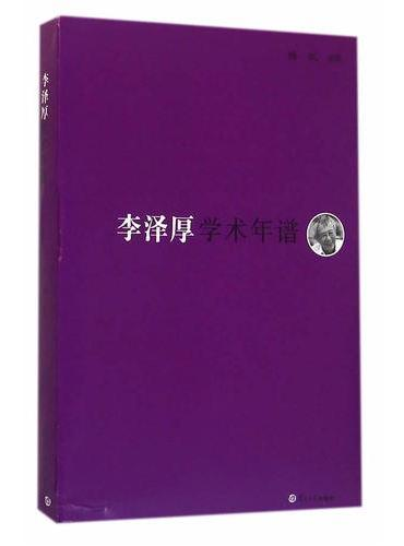 《东吴学术》年谱丛书:李泽厚学术年谱