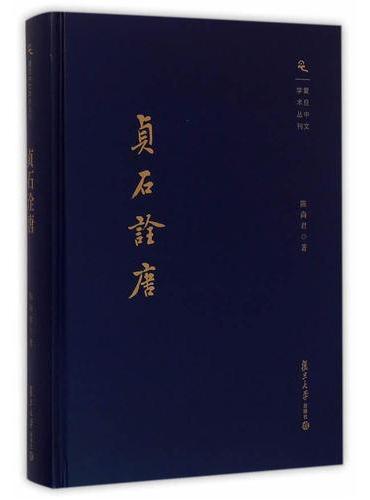 复旦中文学术丛刊:贞石诠唐