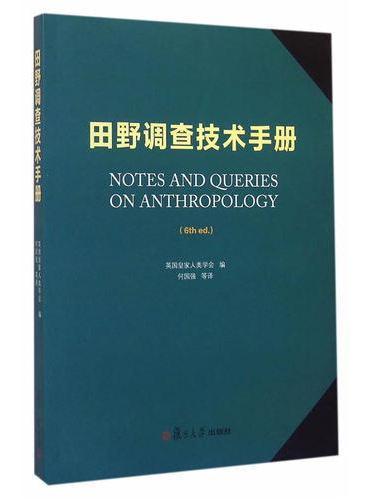 田野调查技术手册