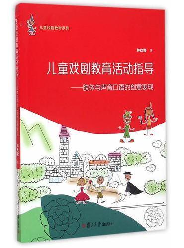 儿童戏剧教育系列·儿童戏剧教育活动指导:肢体与声音口语的创意表现