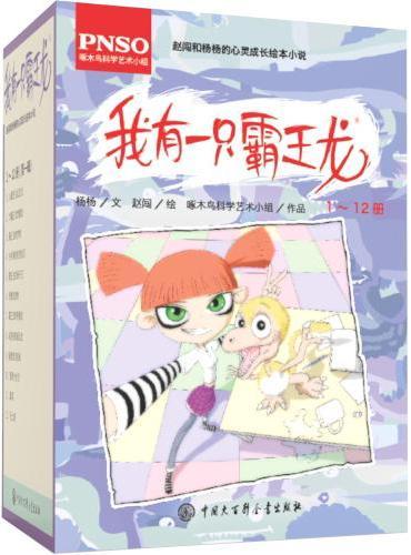 我有一只霸王龙(1-12册)第一辑