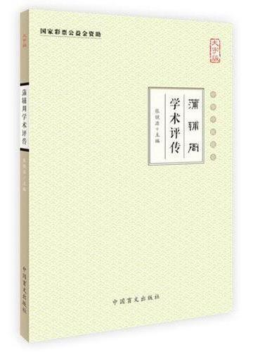 蒲辅周学术评传(大字版)