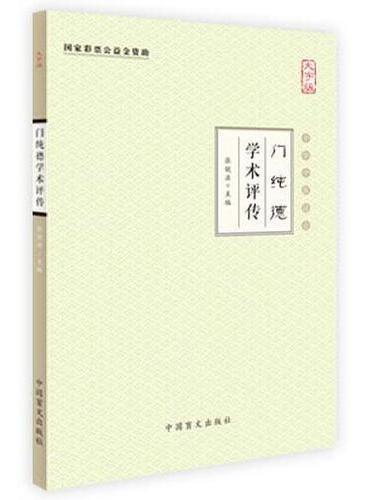 门纯德学术评传(大字版)