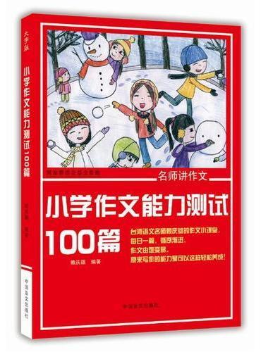 小学作文能力测试100篇(大字版)