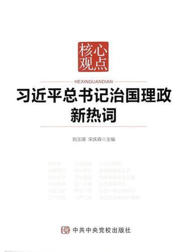 核心观点——习近平总书记治国理政新热词