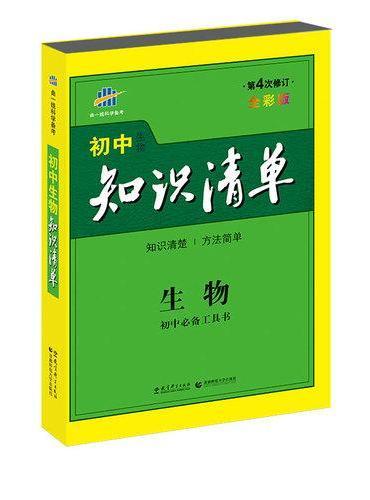 初中知识清单 生物 初中必备工具书 第4次修订 全彩版(2017)
