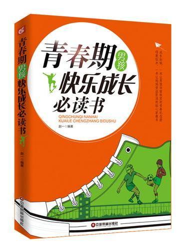青春期男孩快乐成长必读书