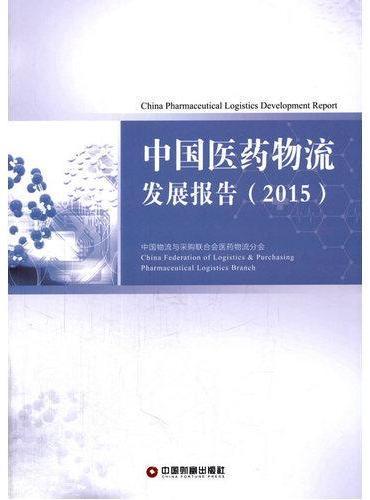 中国医药物流发展报告