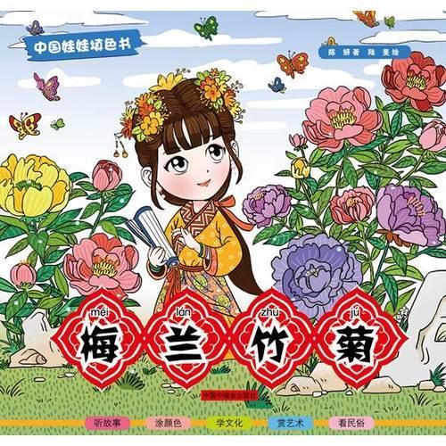 中国娃娃填色书:梅兰竹菊