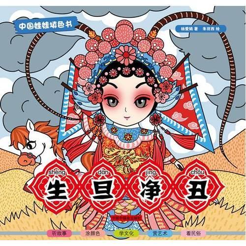 中国娃娃填色书:生旦净丑