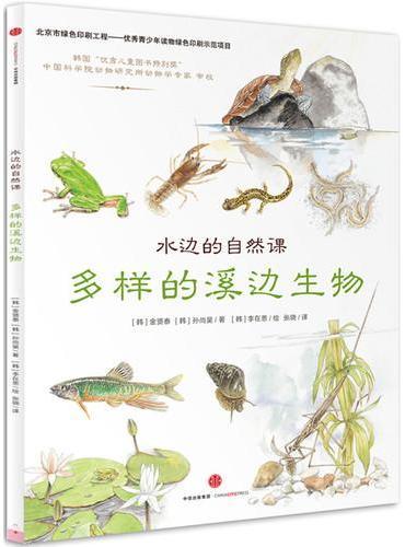 水边的自然课:多样的溪边生物