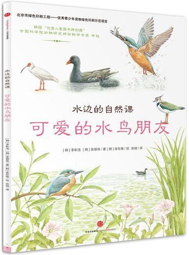 水边的自然课:可爱的水鸟朋友
