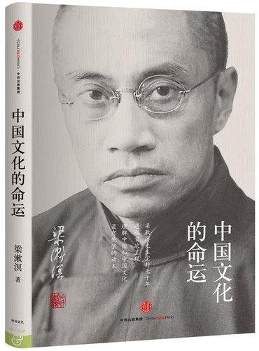 中国文化的命运
