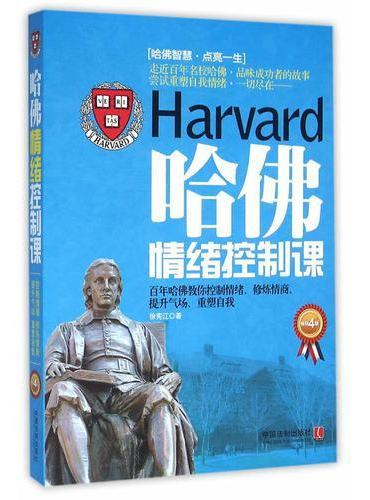 哈佛情绪控制课(畅销4版)
