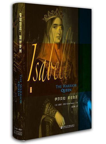 伊莎贝拉:武士女王