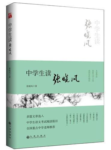 中学生读张晓风