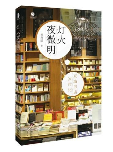 灯火夜微明:京城书店岁时记