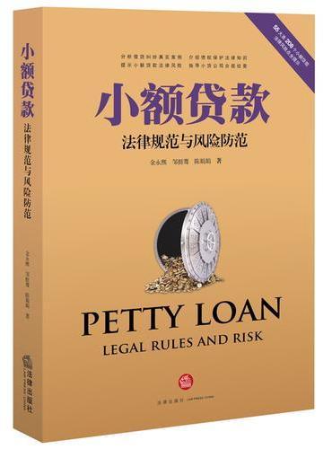 小额贷款法律规范与风险防范