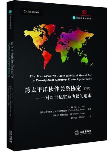 跨太平洋伙伴关系协定(TPP)——对21世纪贸易协议的追求