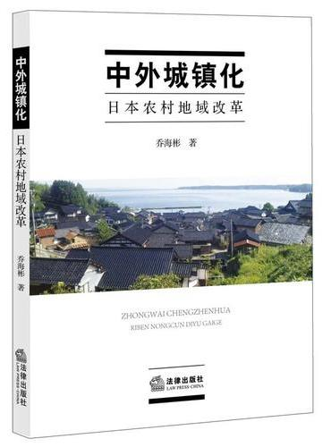 中外城镇化:日本农村地域改革