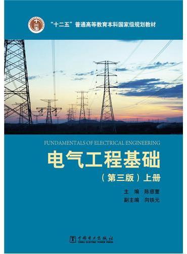 """""""十二五""""普通高等教育本科国家级规划教材 电气工程基础(第三版)上册"""