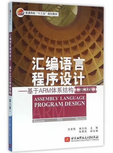 汇编语言程序设计—基于ARM体系结构(第3版)(十三五)
