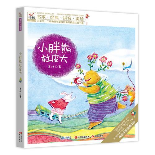 快乐鸟系列注音童话故事:小胖熊杜皮大