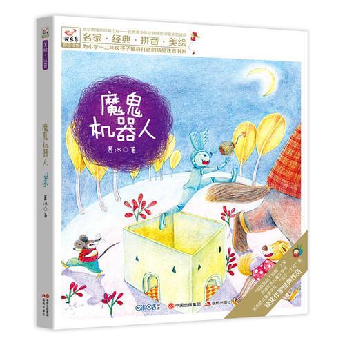 快乐鸟系列注音童话故事:魔鬼机器人