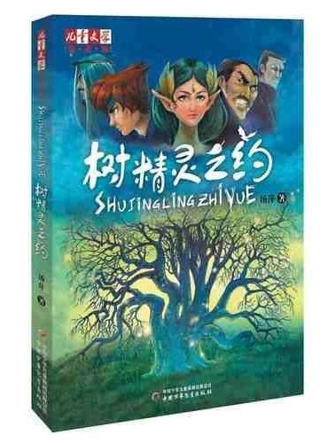 《儿童文学》淘·乐·酷书系——树精灵之约