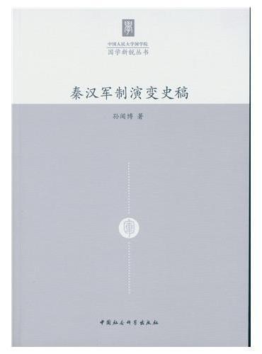 秦汉军制演变史稿