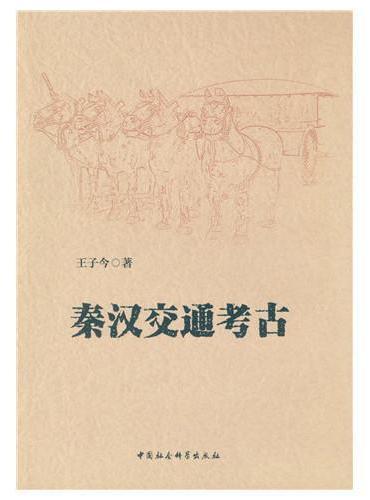 秦汉交通考古
