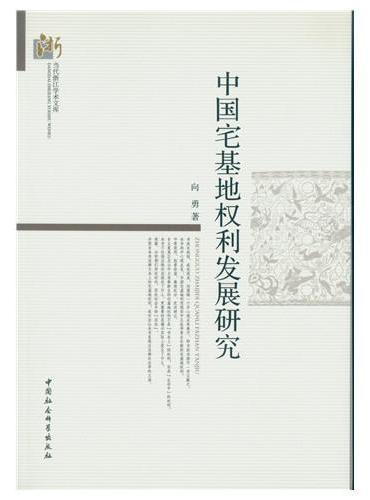 中国宅基地权利发展研究
