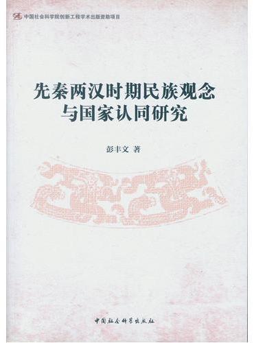 先秦两汉时期民族观念与国家认同研究