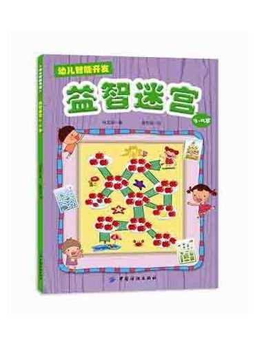 幼儿智能开发2:益智迷宫(5~7岁)