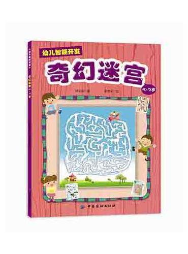 幼儿智能开发2:奇幻迷宫(5~7岁)
