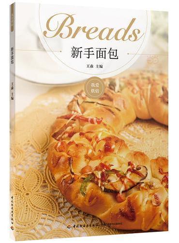 王森 新手面包