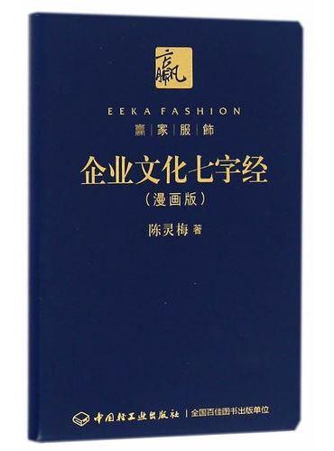 企业文化七字经(漫画版)
